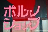 Porn Shop Sign In Japanese