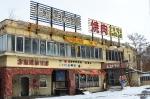 Hokkaido House Of HiddenTreasures