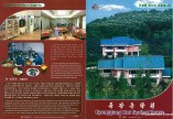 Ryonggang Hot Spring House Brochure 1