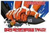 Anti-American Propaganda Postcard