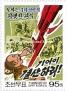 Anti-Japanese Propaganda Stamp