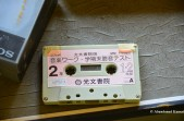 Old Japanese Tape
