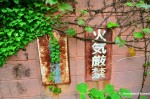 Overgrown Rusty Signs InJapanese