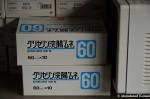 Glycerin Enema Mune60