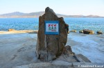 Fishing Site Sign, Pipha Island, NorthKorea
