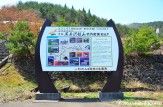 Osarizawa Mine Map