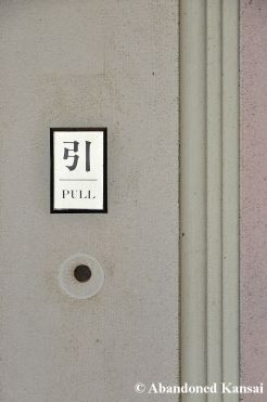 Japanese Push Sign