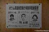 Old Japanese Criminals Photos