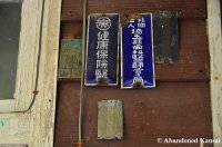 Old Japanese Signs