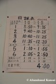 Japanese School Schedule
