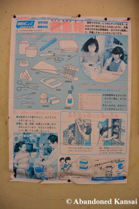 Old Japanese Health Education Poster