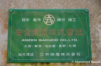 Anzen Sakudo Plaque