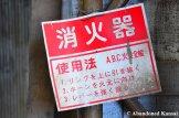 Japanese Fire Extinguisher Instructions