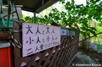 Handwritten Signs At An Abandoned Japanese Themed Park
