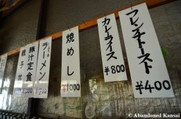 Curry Rice 800 Yen