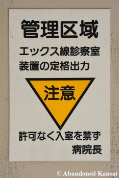 Japanese Warning Sign