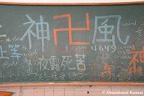 Kamikaze Graffiti