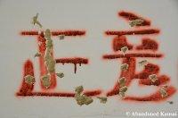 Japanese Graffiti