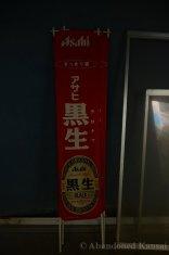 Asahi Black - アサヒ黒生