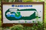 Shodoshima Peacock GardenMap