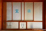 Old Japanese Hospital Reception