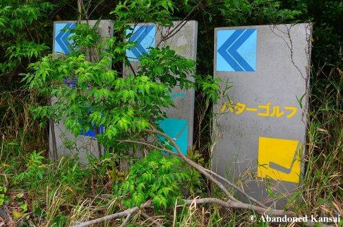 signs-at-kawatana-onsen-land