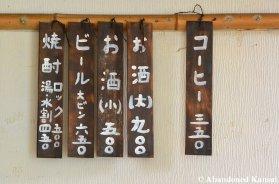 handwritten-japanese-drink-menu