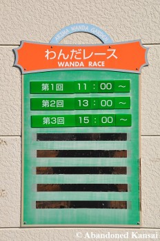 Dog Race Schedule