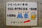 Udon, Soba, Beer