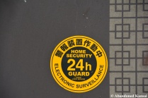 Japanese Home Security Sticker