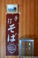 Japanese Handmade Soba Sign