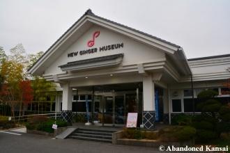 Iwashita New Ginger Museum